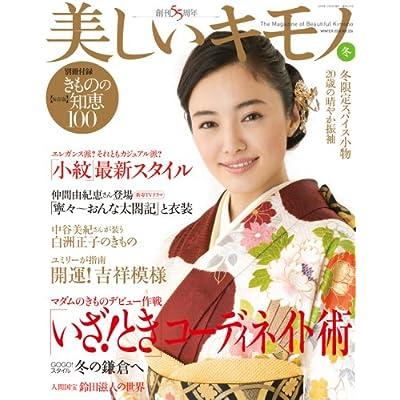 美しいキモノ 2008年 12月号 [雑誌]