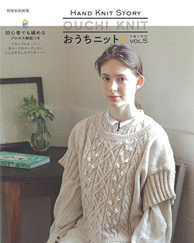 おうちニット 2014年Vol.5 大きい表紙画像