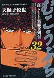 むこうぶち―高レート裏麻雀列伝 (32) (近代麻雀コミックス)