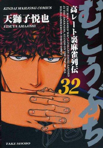 むこうぶち (32) (近代麻雀コミックス)