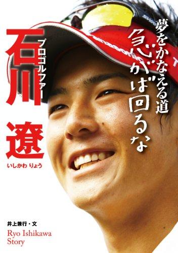 プロゴルファー 石川遼 夢をかなえる道 急がば回るな スポーツノンフィクション