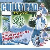 チリーパッド ブルー ※水につけると冷たくなる不思議なタオルです!
