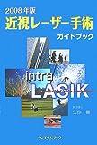 近視レーザー手術ガイドブック 2008年版 (2008)