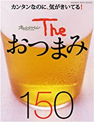 The おつまみ150 (ORANGE PAGE BOOKS)