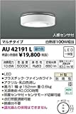 KOIZUMI(コイズミ照明) 【工事必要】 アウトドアライト LED薄型軒下シーリング 【白熱球100W相当】 人感センサ付・マルチタイプ AU42191L