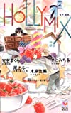 HOLLY MIX (Holly NOVELS)