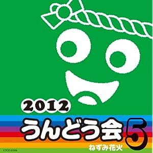 2012 うんどう会 5 ねずみ花火(振付つき)