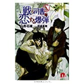 戦う司書と恋する爆弾 BOOK1(集英社スーパーダッシュ文庫)