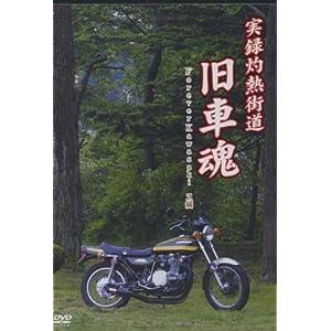 旧車魂 Forever Kawasaki-Z編 [DVD]