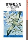 冒険者たち?ガンバと15ひきの仲間 (岩波少年文庫)