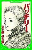 バッテリー (角川つばさ文庫)【全6冊 合本版】