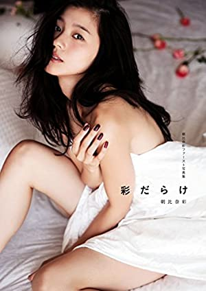 朝比奈彩ファースト写真集「彩だらけ」【電子版特典カット収録】