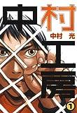 中村工房1巻 (デジタル版ガンガンウイングコミックス)