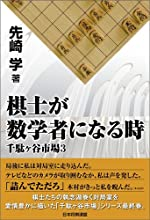 棋士が数学者になる時 千駄ヶ谷市場3