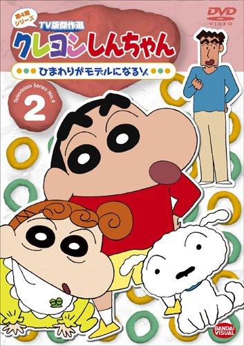 クレヨンしんちゃん TV版傑作選 第4期シリーズ 2 ひまわりがモデルになるゾ [DVD]