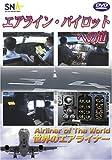世界のエアライナー スカイネットアジア航空「ラインパイロットへの道」 [DVD]