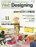 Web Designing (ウェブデザイニング) 2014年 11月号 [雑誌]