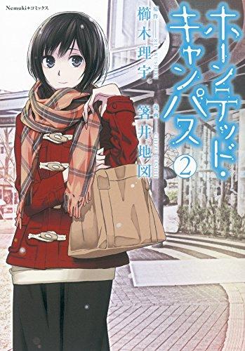 ホーンテッド・キャンパス 2 (Nemuki+コミックス)