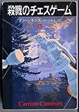 img - for Carrion comfort = Satsuriku no chesu gemu [Japanese Edition] (Volume # 1) book / textbook / text book