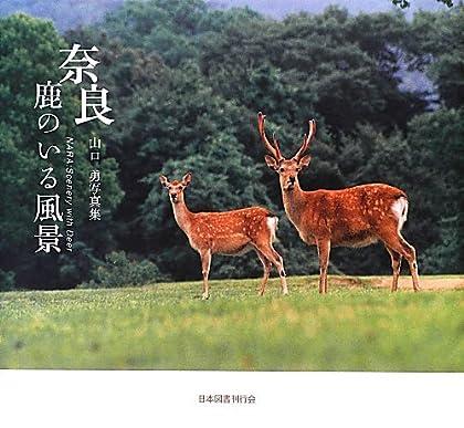 奈良—鹿のいる風景 山口勇写真集
