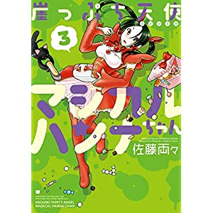 崖っぷち天使マジカルハンナちゃん (3) (バンブーコミックス 4コマセレクション)