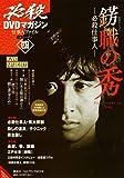 必殺DVDマガジン 仕事人ファイル4 錺職の秀 (T☆1 ブランチMOOK) (T☆1 ブランチMOOK)