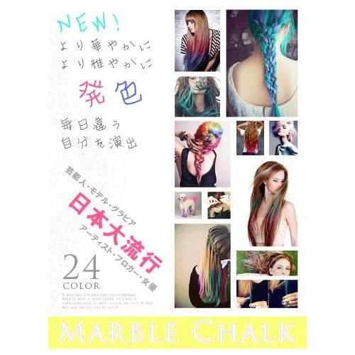 【マーブルチョーク marble chalk 】ヘアチョーク 24色