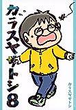 カラスヤサトシ(8) (アフタヌーンKC)