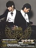 Best Show 最愛珍蔵版 (DVD付)
