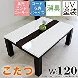 家具調こたつ コタツ こたつ 120センチ 長方形 鏡面 ホワイト 座卓 センターテーブル ロータイプ