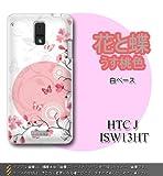 HTC J ISW13HT対応 携帯ケース【030 花と蝶 うす桃色】