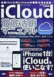 iCloud徹底活用マニュアル―最新iOS7と共にiCloudの機能を完全解説! (英和MOOK らくらく講座 186)