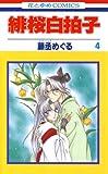 緋桜白拍子 4 (花とゆめコミックス)