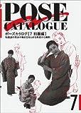 ポーズカタログ〈7 和服編〉