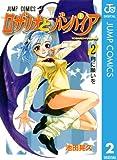 ロザリオとバンパイア 2 (ジャンプコミックスDIGITAL)