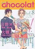 comic chocolat vol.8 / アンソロジー