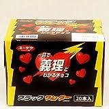ブラックサンダー バレンタイン限定 義理チョコパッケージ 有楽製菓 20本入り