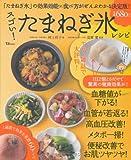 スゴい! たまねぎ氷レシピ (TJMOOK)