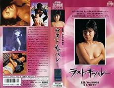 ラスト・キャバレー [VHS]