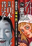 【編集版】大人もぞっとする 原典『日本昔ばなし』&初版『グリム童話』