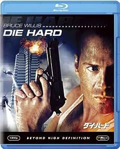 ダイ・ハード [Blu-ray]