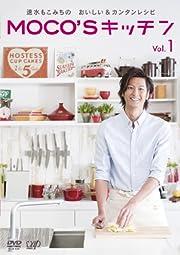 MOCO'Sキッチン Vol.1 [DVD]