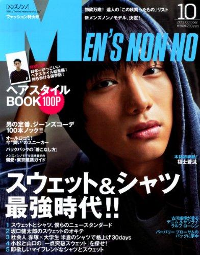 MEN'S NON・NO (メンズ ノンノ) 2013年 10月号 [雑誌]