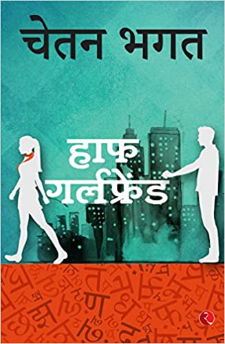 Half Girlfriend Hindi Free PDF Download, Read Ebook Online
