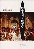 歴史教育と歴史学