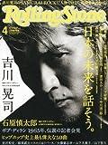 Rolling Stone (ローリング・ストーン) 日本版 2013年 04月号 [雑誌]