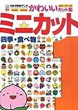 ミニカット 1 (1) (CD-ROMブック かわいいカット集)