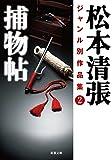 松本清張ジャンル別作品集(2) 捕物帖 (双葉文庫)
