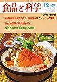食品と科学 2007年 12月号 [雑誌]