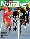 Number9/9特別増刊号 五輪総力特集「熱狂のリオ」Rio2016 Glorious Moment (Sports Graphic Number(スポーツ・グラフィックナンバー))[雑誌] Number